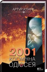 2001: Космічна одіссея - фото обкладинки книги