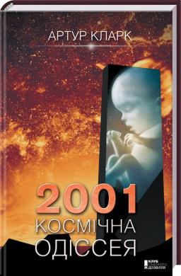 2001: Космічна одіссея - фото книги