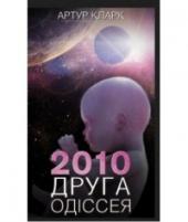 2010: друга одіссея - фото обкладинки книги