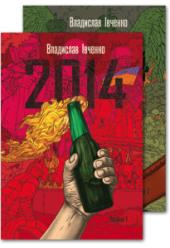 2014 - фото обкладинки книги