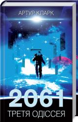 2061: Третя одіссея. Книга 3 - фото обкладинки книги