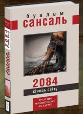 2084: Кінець світу - фото обкладинки книги