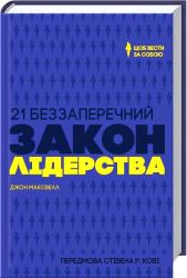 21 беззаперечний закон лідерства. Щоб вести за собою - фото обкладинки книги