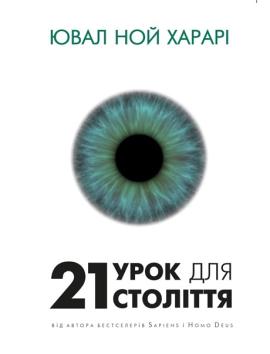 21 урок для 21 століття - фото книги