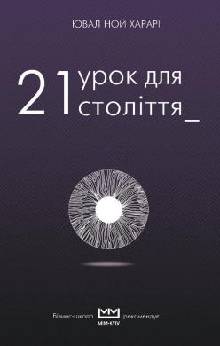 21 урок для 21 століття (МІМ) - фото книги