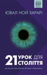 21 урок для 21 століття (МІМ, нове видання) - фото обкладинки книги