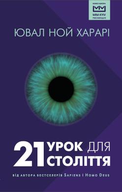 21 урок для 21 століття (МІМ, нове видання) - фото книги