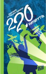 220 маршрутів - фото обкладинки книги