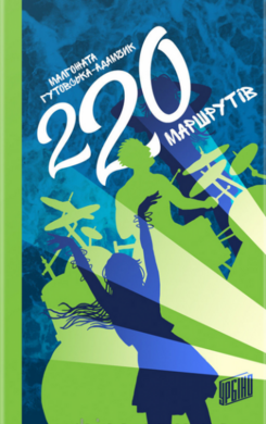 220 маршрутів - фото книги