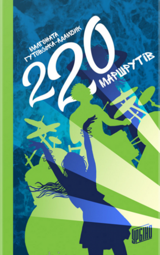 Книга 220 маршрутів