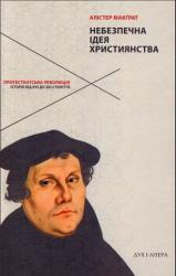 Небезпечна ідея християнства. Протестантська революція: історія від шістнадцятого до двадцять першого століття - фото обкладинки книги