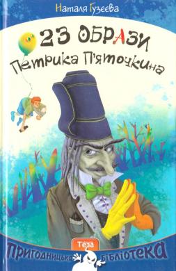 Книга 23 образи Петрика П'яточкіна