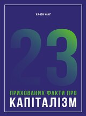 23 прихованих факти про капіталізм - фото обкладинки книги