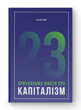 23 прихованих факти про капіталізм - фото книги
