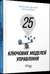 25 ключових моделей управління - фото обкладинки книги