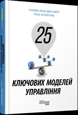 25 ключових моделей управління - фото книги