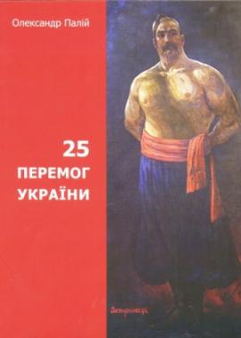 25 перемог України - фото книги