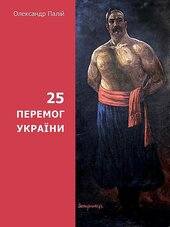 25 перемог України - фото обкладинки книги
