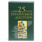 25 поетів української діаспори - фото обкладинки книги