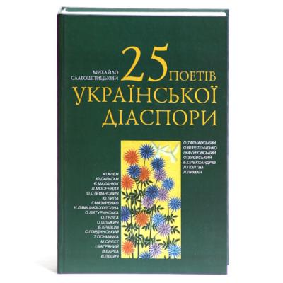 Книга 25 поетів української діаспори
