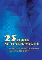 25 років незалежності. Нариси творення нації та держави - фото обкладинки книги