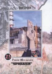 25 років віч-на-віч з «Чорнобилем»: документально - публіцистичний твір - фото обкладинки книги