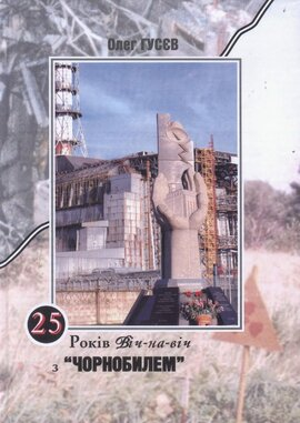 25 років віч-на-віч з «Чорнобилем»: документально - публіцистичний твір - фото книги