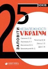 25 років: заповіти незалежності України - фото обкладинки книги