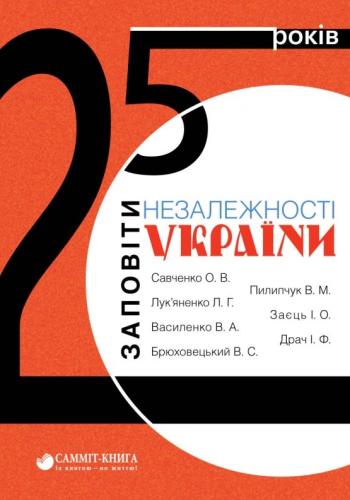 Книга 25 років: заповіти незалежності України