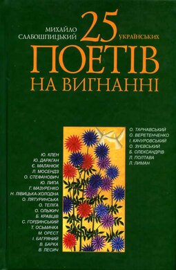 Книга 25 українських поетів на вигнанні