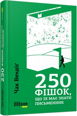 250 фішок, що їх має знати письменник - фото книги