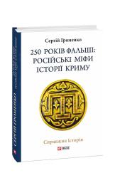 250 років фальші: російські міфи історії Криму - фото обкладинки книги
