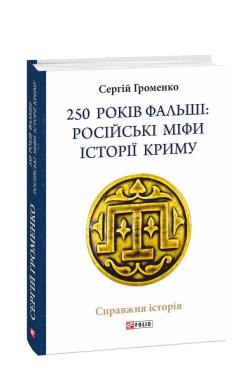 250 років фальші: російські міфи історії Криму - фото книги