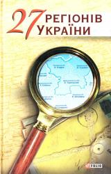 27 регіонів України - фото обкладинки книги
