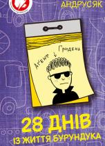 Книга 28 днів із життя Бурундука