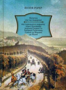 Нотатки під час подорожі від турецького кордону через Буковину, вздовж Східної та Західної Галичини, Сілезії та Моравії до Відня - фото книги