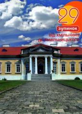 29 зупинок від Хмільника до Хмельницького - фото обкладинки книги