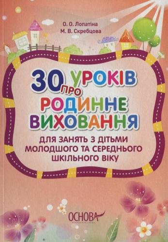 Книга 30 уроків про родинне виховання