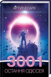 3001: остання одіссея - фото обкладинки книги