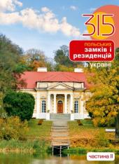 315 польських замків та резиденцій в Україні. Частина ІІ - фото обкладинки книги
