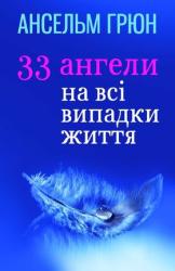 33 ангели на всі випадки життя - фото обкладинки книги