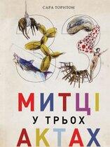 Книга 33 митці у трьох