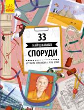 33 найцікавіші споруди - фото обкладинки книги