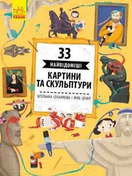 33 найвідоміші картини та скульптури - фото книги