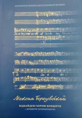 """Віднайдені хорові концерти. Частина """"А"""". Концерти чотириголосні. Навчально-методичний посібник для закладів освіти галузі культури і мистецтв - фото книги"""