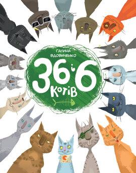 36 і 6 котів - фото книги