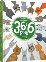 36 і 6 котів