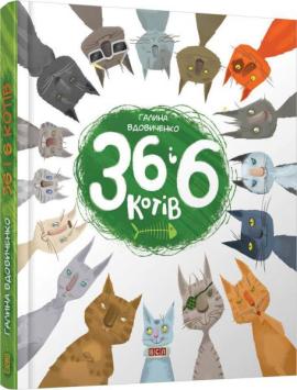 Книга 36 і 6 котів