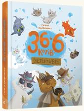 36 і 6 котів-детективів - фото обкладинки книги