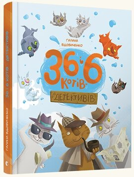 36 і 6 котів-детективів - фото книги
